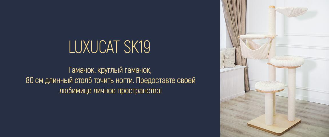 Luxucat SK19